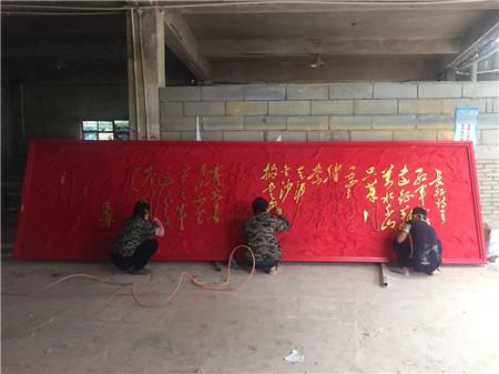 广西贵港市覃塘区浮雕沁园春